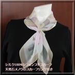 【贅沢な肌触り】絹100%シルクシフォン プチスカーフ【04】天然石メノウのスカーフリング付き【創業際価格】