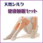 シルク おやすみ手袋とおやすみ靴下