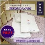 ショッピング半額以下 【京都西川】シルク97%健康絹毛布・シングル日本製【送料無料】半額以下★数量限定1万円以下