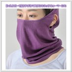 やわらかな シルクガーゼおやすみマスクにもなるネックカバー 紫外線対策に  日本製