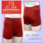 赤で開運シルク100%赤い肌着 紳士絹トランクス