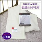 【冷え取り】シルク健康絹毛布・シングル日本製【送料無料】感謝祭価格★6割引