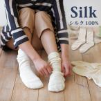 絹 冷えとり靴下