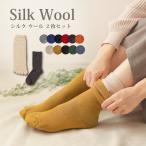 冷えとり絹ウール2枚セット