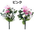 CT触媒 カラフルなユリと菊の小さい花束一対 シルクフラワー お彼岸 お盆 仏壇 仏花 造花