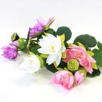 造花 蓮の花 ロータスブッシュ 単品 蓮 ロータス シルクフラワー