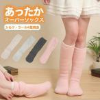 冷えとりオーバーソックスシルク&ウールW/フリーサイズ シルク靴下冷えとり靴下