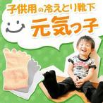 シルク 5本指ソックスシルク靴下 silk 五本指ソックス絹木綿元気っ子/子供用フリーサイズ冷えとり靴下