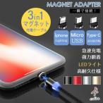 在庫処分 即納 送料無料 充電ケーブル 3in1 高速 磁石 マグネット iPhone type-c 急速充電 スマートウォ iPhone 13 iPhone 13 Pro 13 mini 13 Pro用