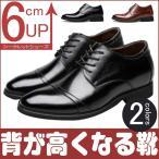 新作 シークレットシューズ インヒール 厚底 身長アップ6cm UP 6cm背が高くなる 厚底シークレットシューズ  革靴 通勤カジュアル 紳士靴