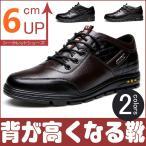 新作 シークレットシューズ インヒール 厚底 身長アップ6cm UP 6cm背が高くなる 厚底シークレットシューズ   紳士靴 革靴 通勤カジュアル