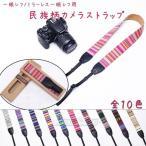 ☆おしゃれ民族パターン一眼レフ / ミラーレス一眼レフ用 カメラネックストラップ☆カメラ女子にも Canon Nikon Sony leica olympus OM-D☆