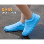 ヤマト便送料無料 レインシューズカバー レイン シューズカバー 男女兼用 大人用 子供用 折りたたみ 大きいサイズ シリコン 靴 カバー 雨 おしゃれ
