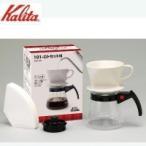 ショッピング陶器 Kalita(カリタ) ドリップセット&ギフトセット 101-ロトセットN 35161 発送倉庫A・代金引換可