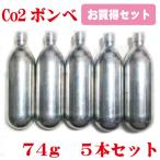 水草用 CO2 ボンベ 74g 5本セット 炭酸ボンベ 汎用品 新瓶