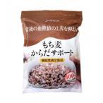 送料無料 (代引き不可)もち麦からだサポート 600g(120g×5袋)×7セット Z01-947
