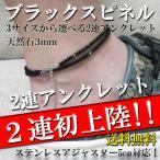 ショッピングアンクレット アンクレット ブラックスピネル メンズアンクレット ブラックスピネルアンクレット メンズ レディース 2連