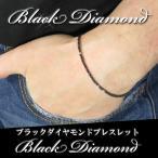 ブレスレット ブラックダイヤモンド ブラックダイヤ