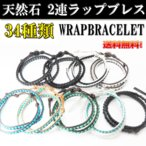 Bracelet - ブレスレット レディースブレスレット メンズブレスレット ラップブレスレット メンズブレス パワーストーン 2連 天然石