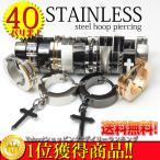 耳环 - ピアス ステンレスピアス フープピアス メンズピアス 金属アレルギー 40種類 メンズ レディース 片方販売