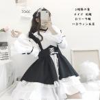 ロリィタ メイド 服 S?2XL コスプレ 可愛い ゴスロリ ゴシック