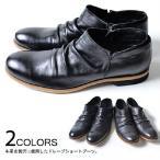 """シューズ メンズ """"DEDESKEN(デデスケン)本革ドレープサイドジップシューズ/全2色"""" 靴 服"""