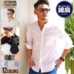 シャツ メンズ 七分袖 綿麻