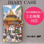 らくらくスマートフォン4 F-04J スマートフォンケース 手帳型 プリントケース けいすけ 神戸 パグ フレンチブルドッグ パンダ