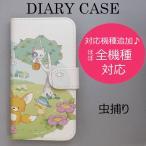 らくらくスマートフォン4 F-04J スマートフォンケース 手帳型 プリントケース 虫捕り キツネ 猫 ヒヨコ 動物 花柄 木 セミ 帽子 ねこ かわいい