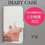 Qua phone QX KYV42 スマートフォンケース 手帳型 プリントケース 動物 ブタ 親子 家族 キャラクター かわいい