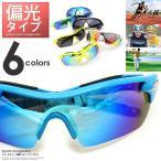 サングラス スポーツサングラス 偏光 レンズ メンズ レディース 釣り フィッシング アウトドア UVカット 紫外線対策 おしゃれ ゴルフ 野球