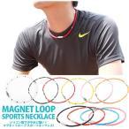 磁気 ネックレス メンズ おしゃれ マグネットループ パワーバランス スポーツ ゴルフ  野球 スポーツネックレス レディース シリコン メール便対応