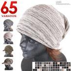 ニット帽 メンズ 帽子 ぼう し つば付き レディース 無地 ニットキャップ 男女兼用 春夏 秋冬 薄手 メール便なら送料無料