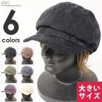 报童帽 - キャスケット メンズ 大きいサイズ レディース 帽子 カモフラ柄 迷彩柄 ゆうメール便