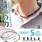 磁気 ネックレス スポーツネックレス マグネットループ シリコン パワーバランス メンズ レディース メール便