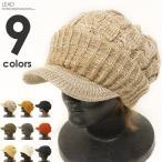 【12 / 6まで週末限定セール中】 ニット帽 つば付き メンズ 帽子 大きいサイズ キャスケット ニットキャップ レディース ケーブルニット メール便