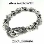 ZOCALO(ソカロ) リンク・スモール・バード・ドージェ ブレスレット5 (シルバー950製) ZZTBLS-0209-5