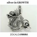 ZOCALO (ソカロ) オリエンタル ドラゴン ペンダントトップ (シルバー925製) ZZTPDS-0348