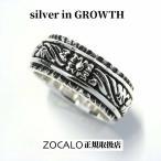 ZOCALO(ソカロ) アイビーワイドリングアンティーク (シルバー925製) ZZTRS0764A