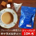 紅茶 ティーバッグ10個入りパック キャラメルティー / フレーバーティー