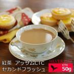 Yahoo! Yahoo!ショッピング(ヤフー ショッピング)紅茶 アッサムCTC セカンドフラッシュ 2020年 ドゥームニ茶園 BPS 50g