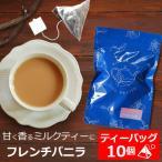 紅茶 ティーバッグ 10個入りパック フレンチバニラ / フレーバーティー