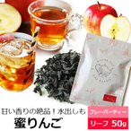 紅茶 蜜りんご50g / 蜜リンゴ / アップルティー / フレーバーティー