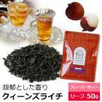 紅茶 クィーンズ ライチ 50g / フレーバーティー