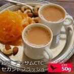 Yahoo! Yahoo!ショッピング(ヤフー ショッピング)紅茶 アッサムCTC セカンドフラッシュ 2020年 シロニバリ茶園 BPS 50g