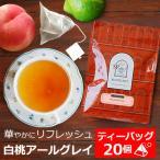 紅茶 ティーバッグ20個入お徳用パック 白桃アールグレイ
