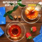 紅茶(ティーバッグ)お試しセット The Trial Set【送料