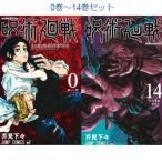 呪術廻戦 0巻-14巻 全巻セット 新品 コミック 芥見下々