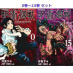 呪術廻戦 0巻-15巻 全巻セット 新品 コミック セット 芥見下々