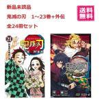 鬼滅の刃 1-23巻 + 外伝 全24巻 全巻 セット コミック